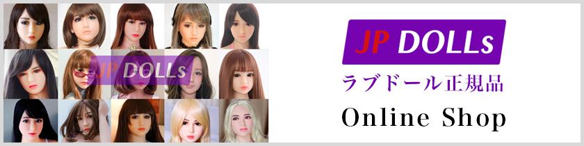 激安リアルドール通販専門店 JP DOLLs
