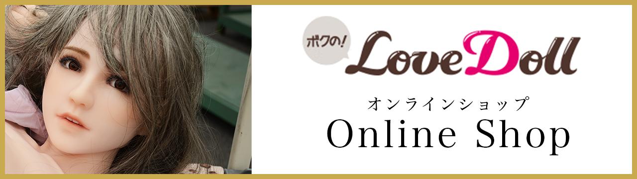 ボクのLOVEDOLLオンラインショップオープン!