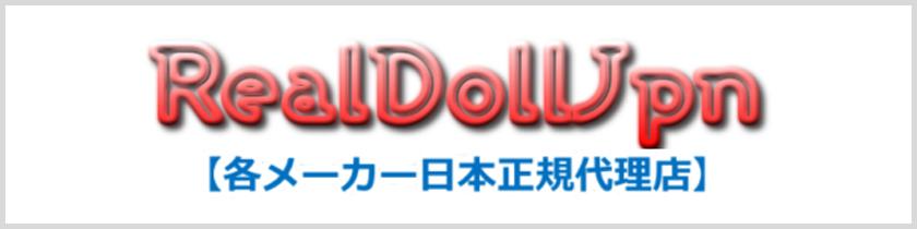 各メーカー日本正規代理店 RealDollJpn