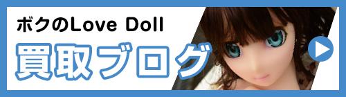ボクのLoveDoll買取ブログ