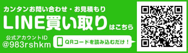 LINE買い取りQRコード
